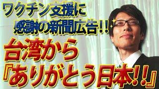 『ありがとう日本!』ワクチン支援に台湾から感謝の新聞広告!~私たちこそ、東日本大震災での支援を永遠に忘れません。 竹田恒泰チャンネル2