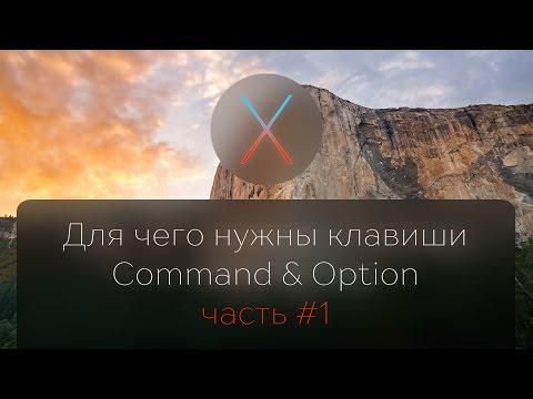 Для чего нужны клавиши Command и Option в OS X (часть 1)