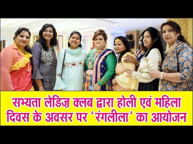 सभ्यता लेडिज़ क्लब द्वारा होली एवं महिला दिवस के अवसर पर 'रंगलीला' का आयोजन