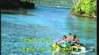Arabic Karaoke Fairouz 2emmi namet