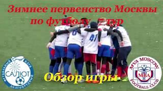 Обзор игры ФСК Салют (Долгопрудный 2006-2)  2-1  ФК МВА (Москва)