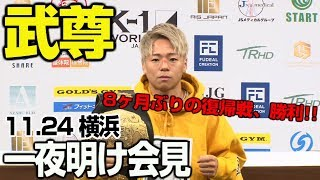「K-1 WORLD GP」11.24 (日)横浜<一夜明け会見>武尊、8ヶ月ぶりの復帰戦勝利!!元K-1フェザー級王者を下しさらなる高みへ挑戦を誓う