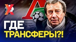 ГДЕ ДЕНЬГИ, КИКНАДЗЕ? Почему Локомотив никого не покупает?