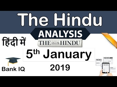 5 January 2019 - The Hindu Editorial News Paper Analysis - [