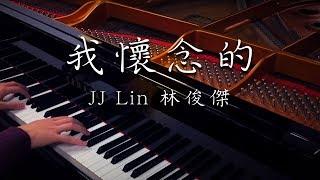 JJ Lin 林俊傑 - 我懷念的 - 孫燕姿 - SLS Piano Cover