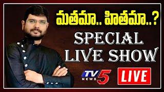 LIVE: మతమా.. హితమా..? | Big News With TV5 Murthy | Special Live Show | TV5 LIVE