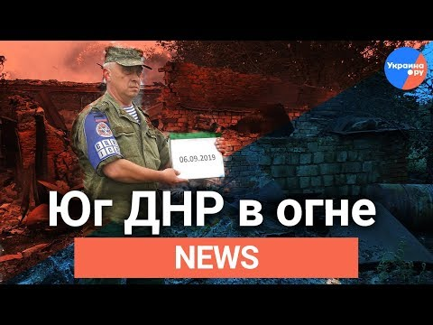 Юг ДНР в огне