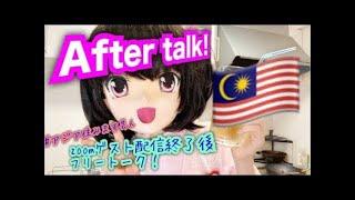 【After Talk!】アジア住みます芸人チャンネルにzoomゲスト出演後、アフタートーク配信【Momochi Minami】