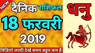 18 फरवरी सोमवार धनु राशिफल|| 18 February 2019 Dhanu rashifal ||Aaj Ka Rashifal