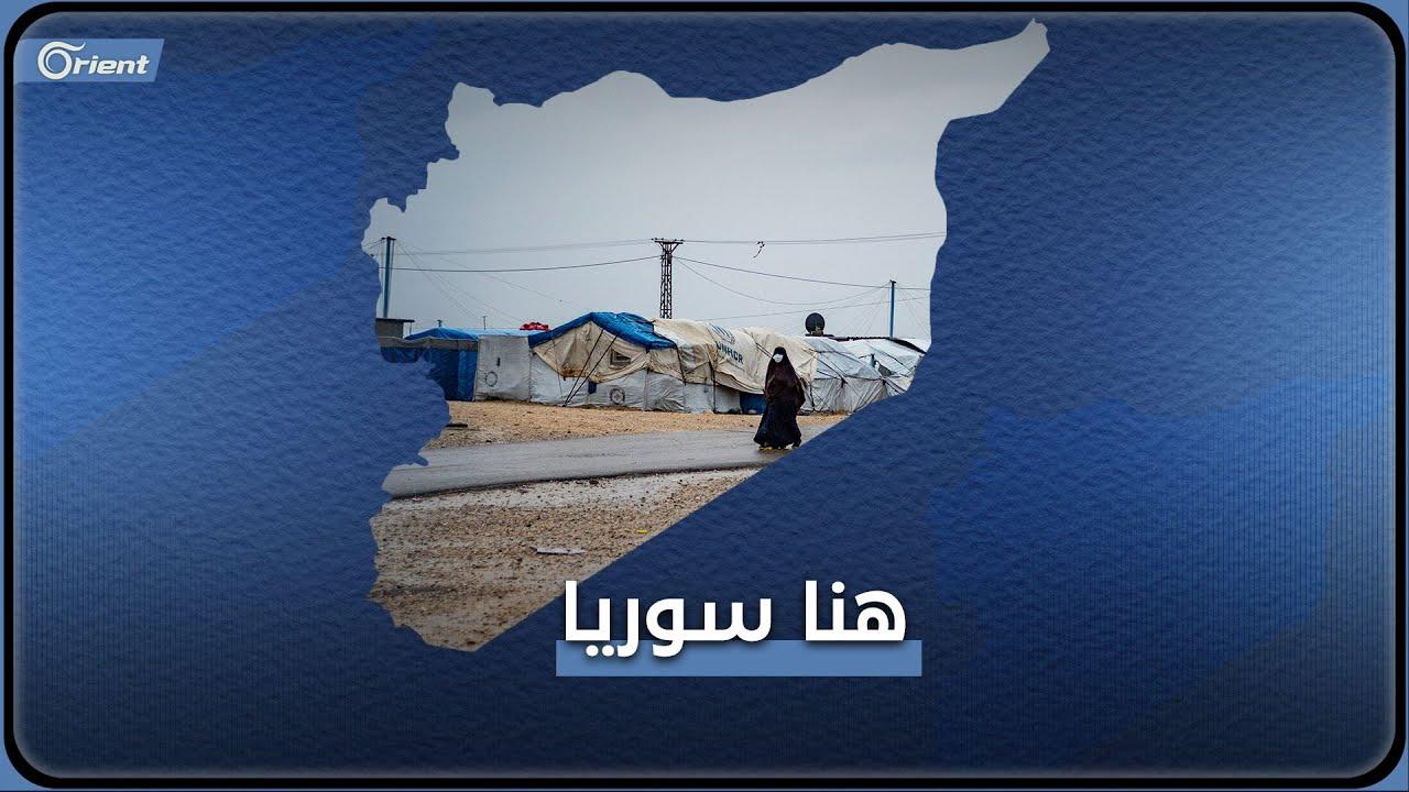 لماذا أوقفت الأمم المتحدة المساعدات الكاملة عن اللاجئين والنازحين السوريين قبل الوصول إلى حل؟  - 19:53-2021 / 10 / 17