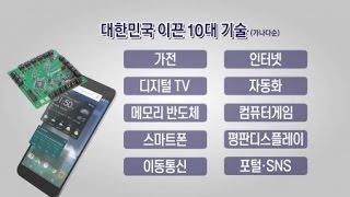 대한민국 이끈 10대 기술·미래 유망 7대 기술 / YTN 사이언스