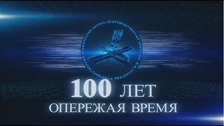100 лет опережая время