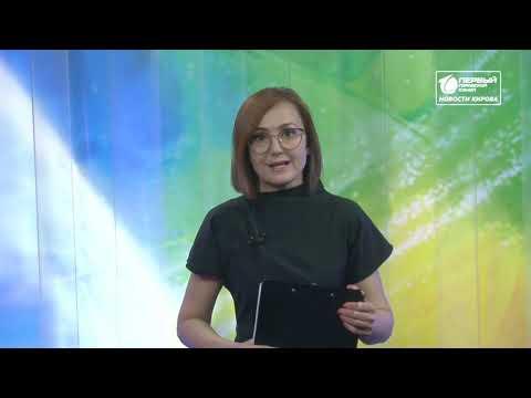 Новости Кирова выпуск