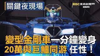 日本變型金剛車一分鐘變身 20萬與巨鱷同游 有錢就是任性!!part5《關鍵夜現場》