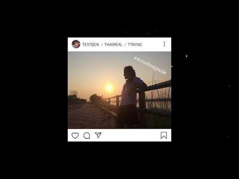 ความรักอยู่หนใด - TEXTBOX Ft. THAIREAL .TTKING [ Official Audio ]