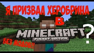 Как призвать Херобрина в Minecraft PE 0.14.0 : 0.15.0 Без модов
