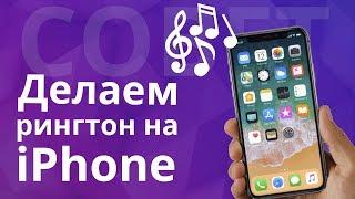 Как сделать и установить рингтон на iPhone