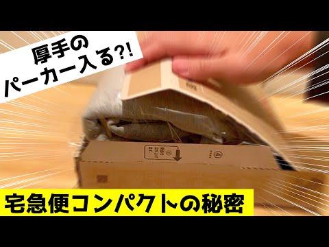 メルカリの梱包方法一覧☆服/本/靴/カード/化粧品/ぬいぐるみ