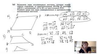747. Выпишите пары коллинеарных векторов, которые определяются сторонами: а) параллелограмма MNPQ