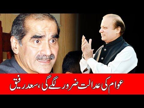 Khawaja Saad Rafique Rubbishes Imran Khan Claims Against Nawaz Sharif - 24 News HD