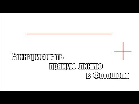 Как нарисовать прямую линию в Фотошопе