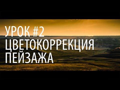 ЦВЕТОКОРРЕКЦИЯ ПЕЙЗАЖА В