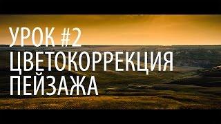 ЦВЕТОКОРРЕКЦИЯ ПЕЙЗАЖА В LIGHTROOM   УРОК #2
