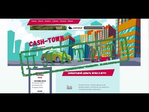 Cash Town - платит! Экономическая игра с выводом денег. Обзор. Вывод средств. Отзыв.