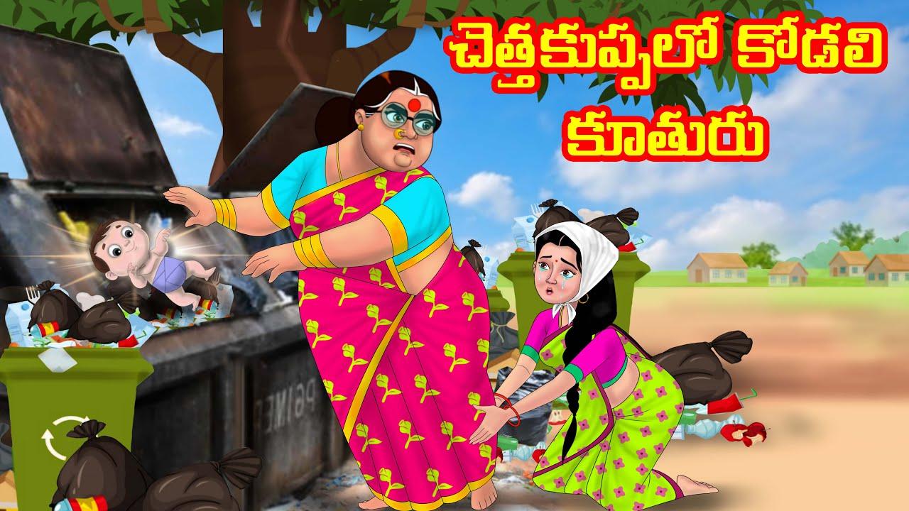 Download చెత్తకుప్పలో కోడలి కూతురు | Anamika TV Atha Kodalu S1: E89 |Telugu Kathalu | Telugu Comedy video