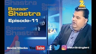 कैसे काम करते हैं Smart Investors || Bazaar Shastra on Zee Business || Sunil Minglani