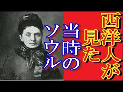 【実録】西洋人が見た100年前のソウル…