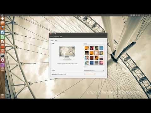 Ubuntuで壁紙を変更してみましたLinux Ubuntu 1204