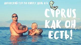 Кипр на авто. Водопад Милломерис. Купальня Афродиты. И НЕМНОГО ПЛЯЖА