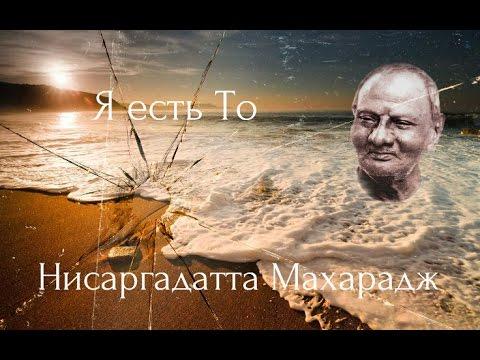 Я находится за пределами ума - Беседы с Шри Нисаргадаттa Махараджем. Аудиокнигa