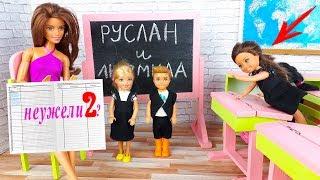 ПОДРУГА СПАСЛА ОТ ДВОЙКИ ! Про школу куклы Барби