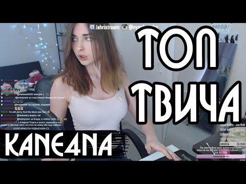 ЛУЧШИЕ КЛИПЫ с Twitch за неделю | Twerk на твиче, Мажор в Бухаресте, Первый секс ceh9 | KANE4NA - Клип смотреть онлайн с ютуб youtube, скачать