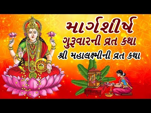 MahaLaxmi Guruvar Vrat Katha  Gujarati