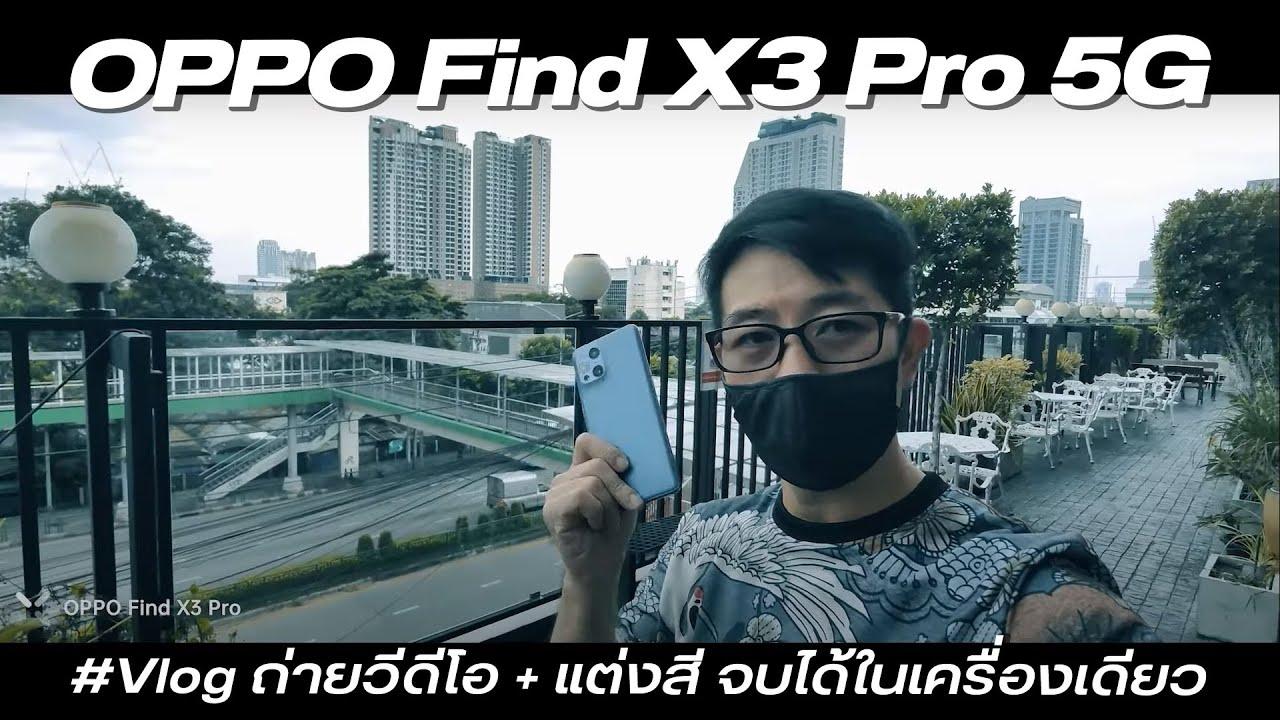 Download 1 วันกับกล้อง OPPO Find X3 Pro 5G ถ่าย แต่ง จบ มือถือเครื่องเดียวเอาอยู่