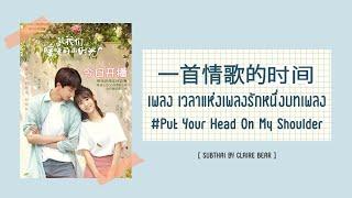 [KARA/TH SUB] 一首情歌的时间 OST. ซีรีส์ อุ่นไอในใจเธอ   Put Your Head On My Shoulder   致我们暖暖的小时光