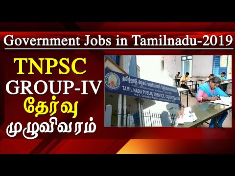 group 4 exam 2019 notification tnpsc group 4 posts preparation shortcuts and salary details tamil nadu public service commission tnpsc have issued notice notification for group 4 jobs in tamilnadu government  according to the notification candidates can file share online application from 4th june 2019 the last date to file application is 4th july 2019 interested and eligible candidates can go to www.tnpsc.gov.in to register there online application this video we have also given some more extra information about the type of jobs and the amount of salary and last year candidate detailsIn this video I have also discussed with Raja sir IAS academy founder Raja on how the students to prepare for this TNPSC group 4 exams    for tamil news today news in tamil tamil news live latest tamil news tamil #tamilnewslive sun tv news sun news live sun news   Please Subscribe to red pix 24x7 https://goo.gl/bzRyDm  #tamilnewslive sun tv news sun news live sun news