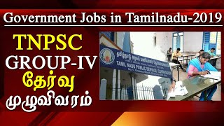 group 4 exam 2019 notification tnpsc group 4 posts preparation shortcuts and salary details