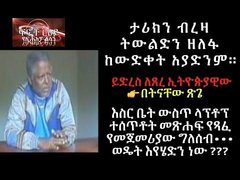 Ethiopia: ታሪክን ብረዛ ከበትናቸው (አንድርጋቸው) ጽጌ  እስክ አድር ባይ ምሁራንና ፖለቲከኞች