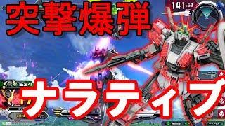 【EXVS2実況】まるで別キャラ?!C装備ナラティブ爆弾が強すぎる!!【ナラティブ】
