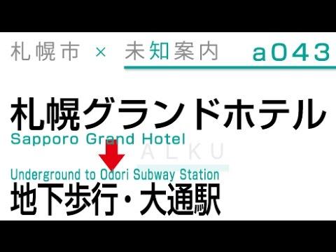 札幌グランドホテル → 地下歩行空間 → 大通|行き方