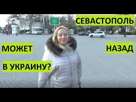 Смотреть Крым. Опрос. Может назад в Украину? онлайн