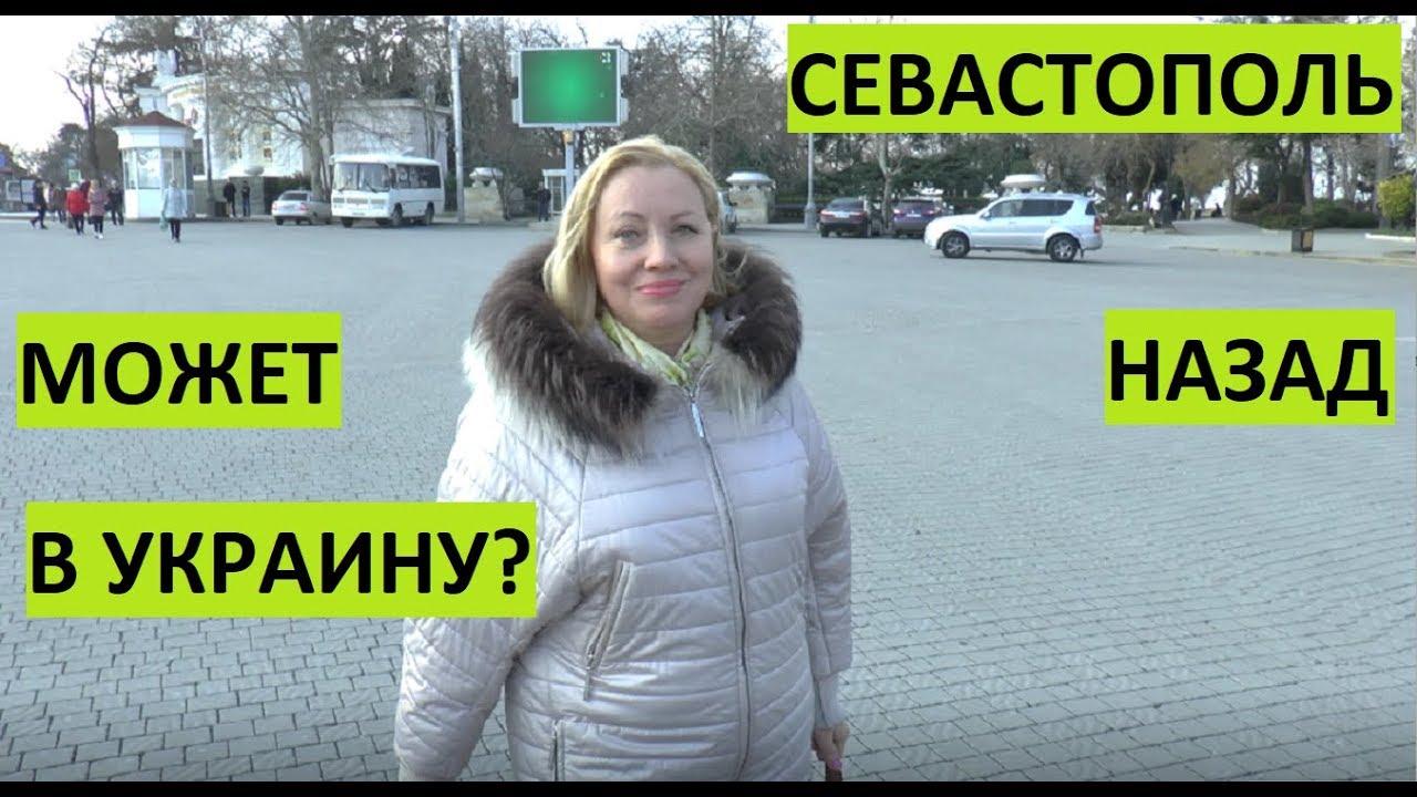 Крым. Опрос. Может назад в Украину?