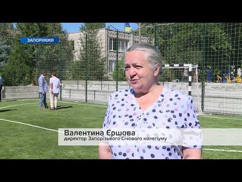 Телеканал TV5: На території запорізької школи збудували сучасне футбольне поле