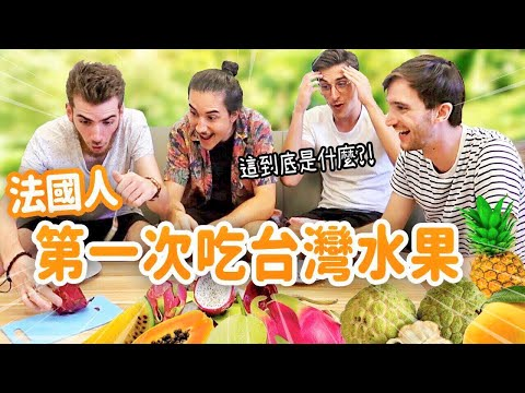FRENCH PEOPLE FIRST TIME EATING TAIWANESE FRUITS
