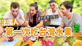 法國人第一次吃台灣水果就爆走⁉ 直喊我還要 FRENCH PEOPLE FIRST TIME EATING TAIWANESE FRUITS