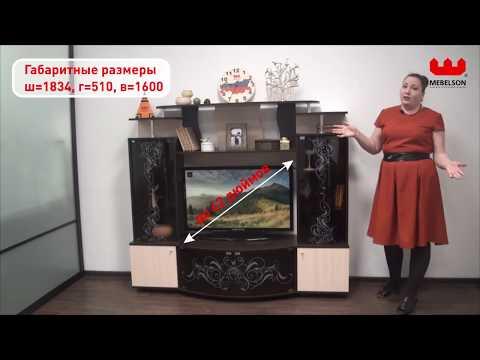 Купить стенку в Ижевске  Магазин UDM MEBEL | Стенка Зефир Люкс